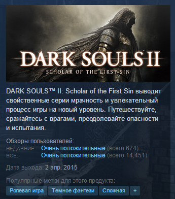 DARK SOULS 2 /Steam Gift (REGion RU)