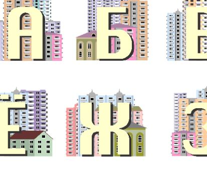 Russian alphabet, decorated with drawings of houses