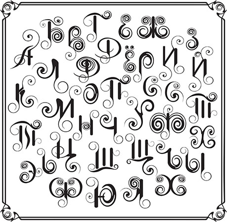 Decorative letters of the Russian alphabet vector