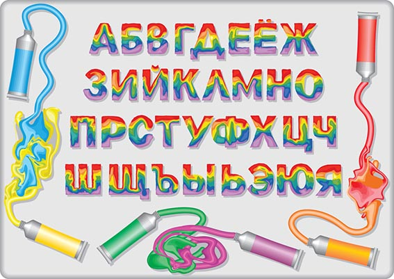 The letters of the Russian alphabet of mixed colors