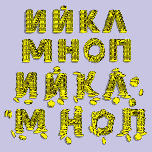 Vector Russian letters, made up of coins