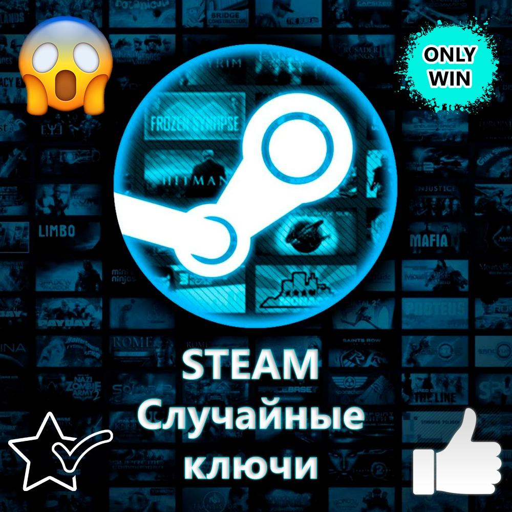 Фотография случайный steam ключ ✅ (rust, gta 5, pubg) 🔥 + подарки