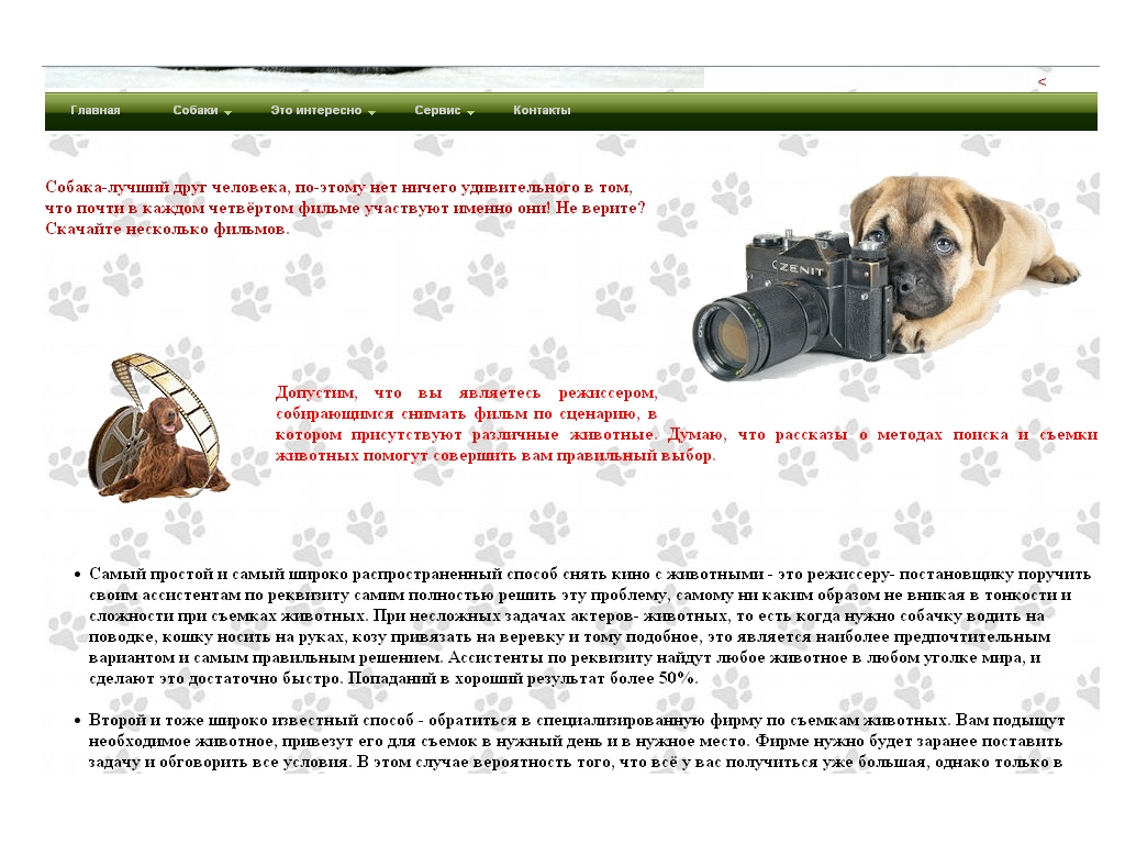 The site is about dog trades. (More than 20,000 characters)