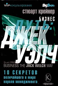 Business Road: Jack Welch. 10 Secrets of the World's Greatest
