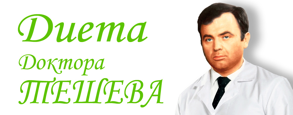 Diet Doctors Tesheva