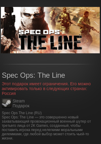 Spec Ops: The Line | SteamGift RU+CIS