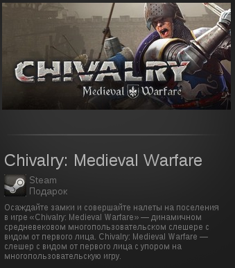 Chivalry: Medieval Warfare | SteamGift RegionFree