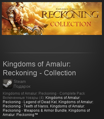 Kingdoms of Amalur: Reckoning - Collection | SteamGift