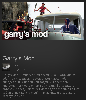 Garry´s Mod | SteamGift RU+CIS
