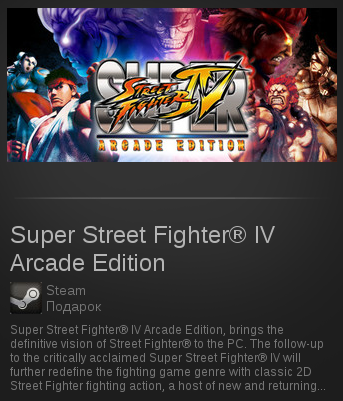 Super Street Fighter IV: Arcade Edition | SteamGift ROW