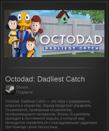 Octodad: Dadliest Catch | SteamGift RegionFree