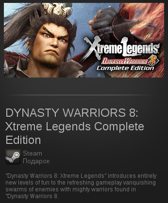 DYNASTY WARRIORS 8: Xtreme Legends Complete | SteamGift