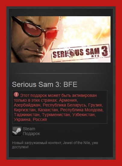 Serious Sam 3: BFE (Steam GIFT/RU+CIS)