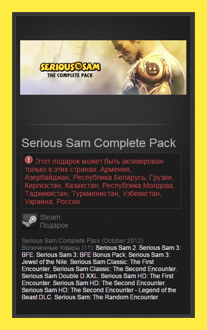 Serious Sam Complete Pack (Steam Gift/RU+CIS)