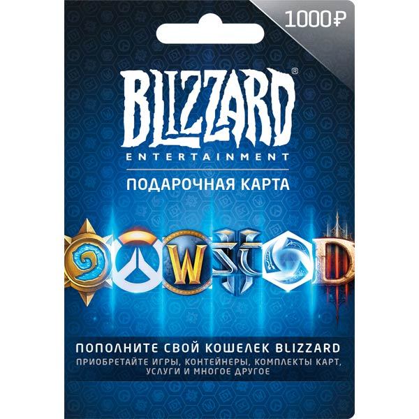 Blizzard - Gift card for 1000 rubles.