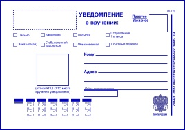 Blank Russian mail form 119