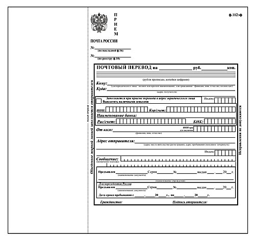 Blank Russian mail form 112ef