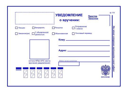 уведомление о вручении почтового отправления кто сомневается эффективности