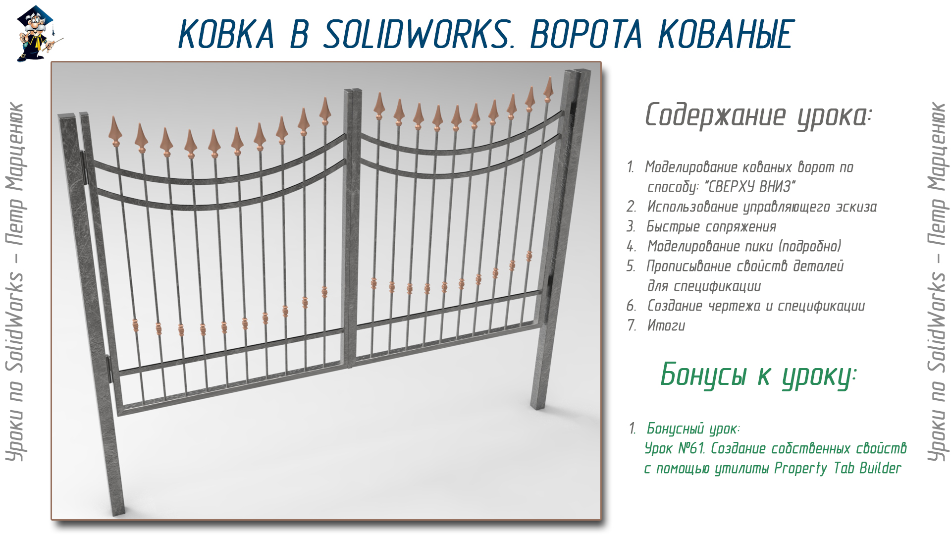 Forging in SolidWorks. Hammered gates from A to Z