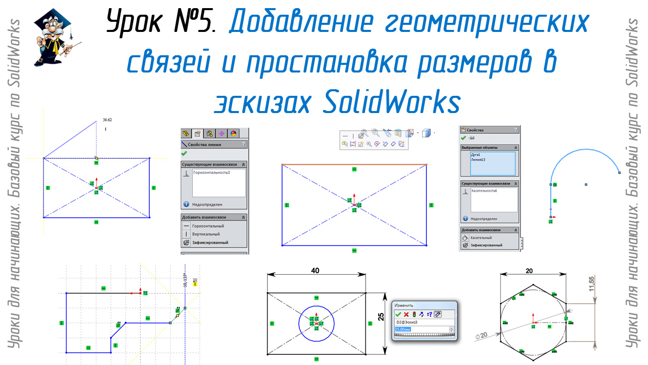 Lessons on SolidWorks-basic course (Petr Martsenyuk)