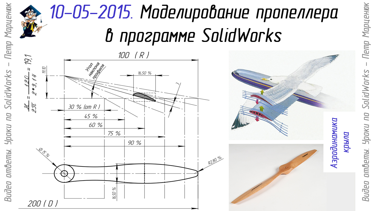 Lesson №68. Aviamodelirovaniye in SolidWorks. Propeller