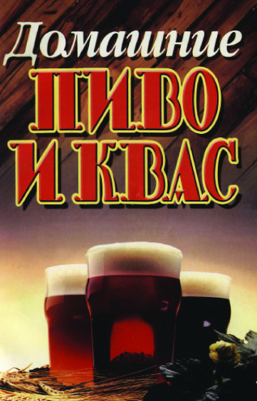 Domestic beer and kvass