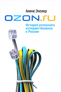 OZON.ru: history of successful Internet business in Russia