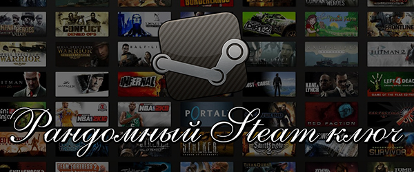 Random Steam key, key (Games from 99 to 799 rubles)