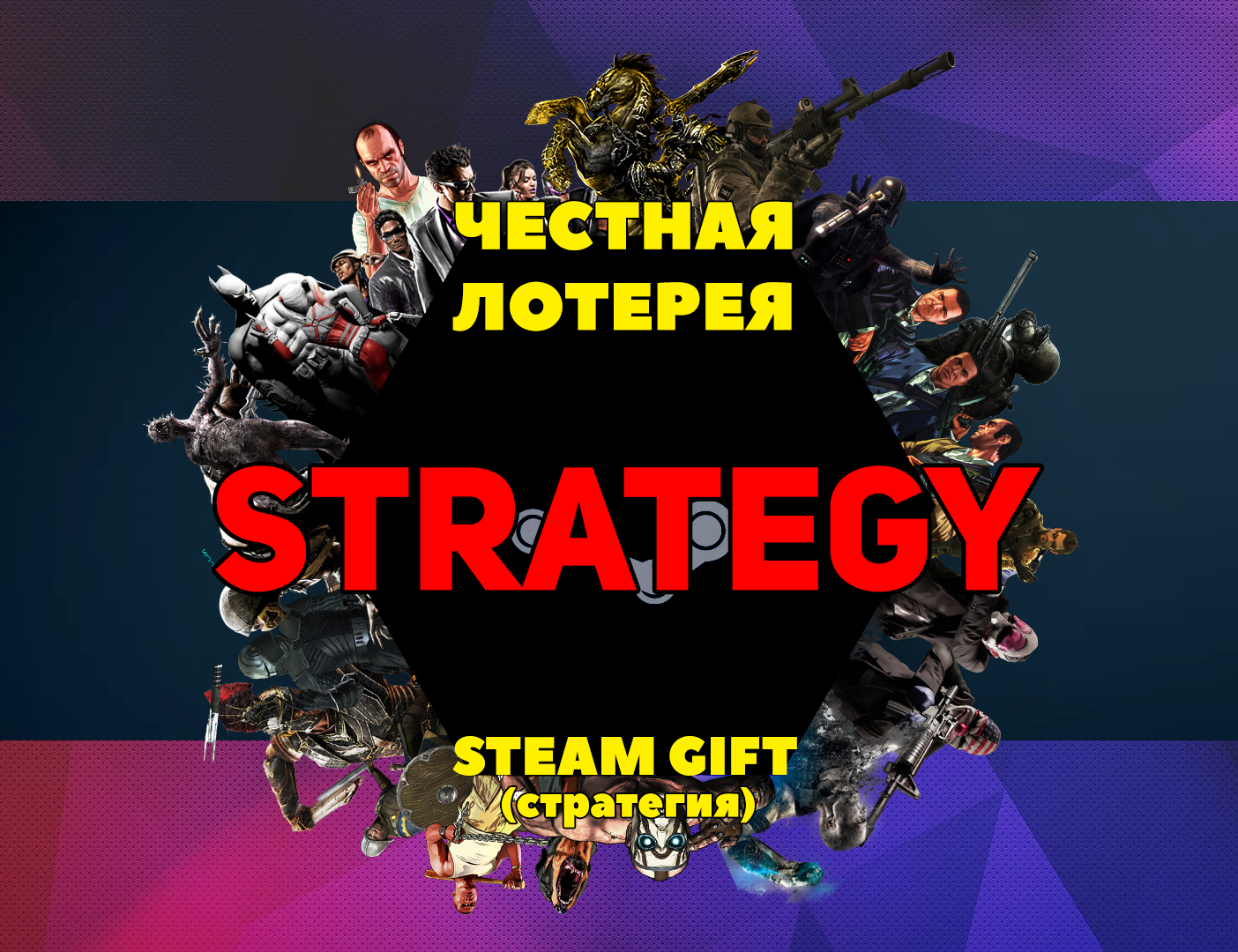 Честная лотерея GIFT Steam [STRATEGY]
