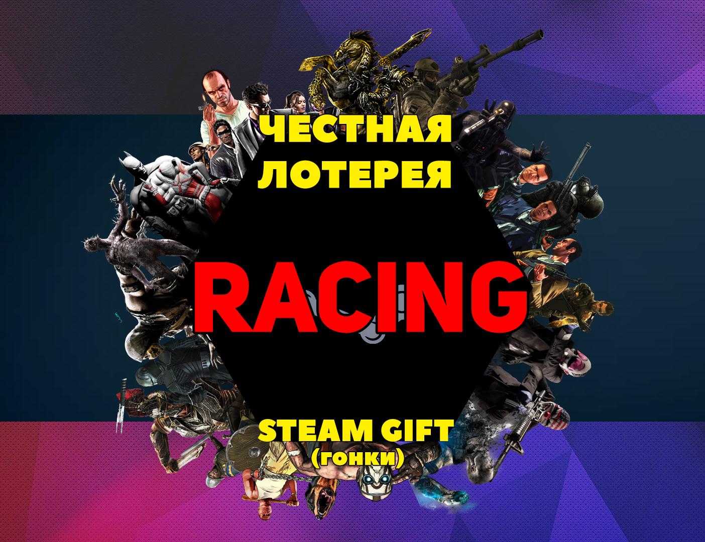 Честная лотерея GIFT Steam [RACING]