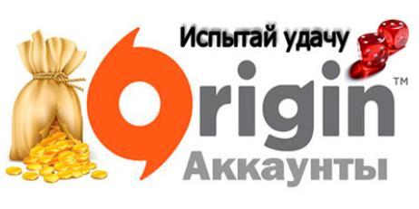 Лотерея аккаунтов Origin с играми до 2017 года