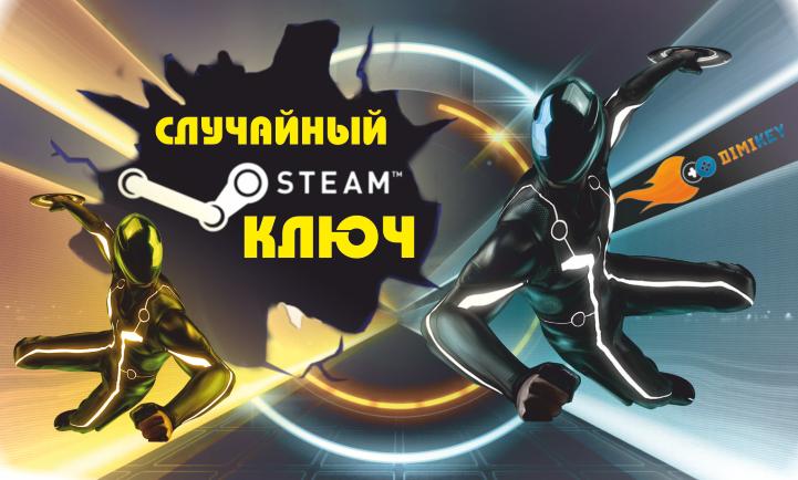 Выгодный ПАК 50 (пятьдесят) ключей Steam
