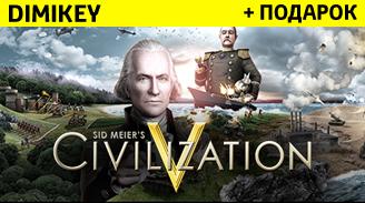 Civilization 5 + подарок + бонус + скидка 15% [STEAM]
