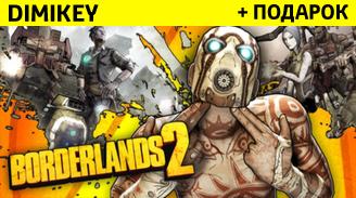 Borderlands 2 + бонус + скидка [STEAM] ОПЛАТА КАРТОЙ