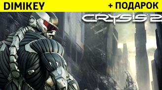 Crysis 2 [ORIGIN] + подарок + скидка