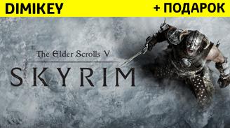 The Elder Scrolls 5: Skyrim  + подарок+бонус [STEAM]