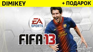 FIFA 13 + Почта [смена данных] ОПЛАТА КАРТОЙ