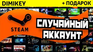 sluchaynyy akkaunt steam (№1 v runete!) skidka 50% 16 rur