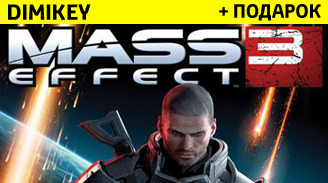 Фотография mass effect 3 [origin] + подарок