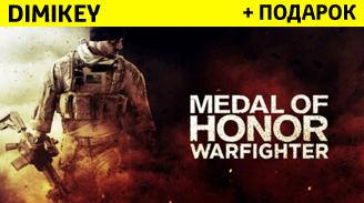 Medal of Honor Warfighter[ORIGIN] + подарок