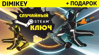 Случайный ключ STEAM (30% дороже 500р) +ПОДАРОК аккаунт