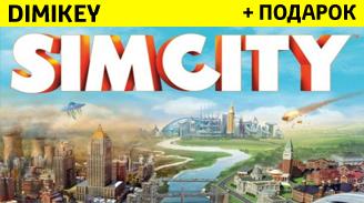 SimCity [ORIGIN] + подарок + скидка