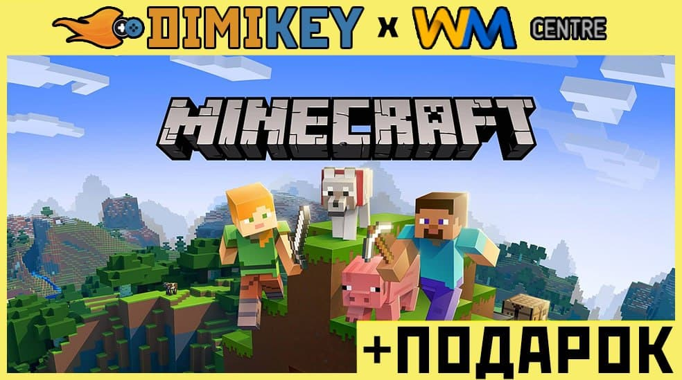 Minecraft Premium [Скин, без секреток] / ОПЛАТА КАРТОЙ