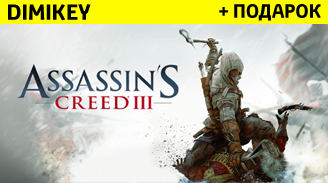 Assassin's Creed 3 [UPLAY] + скидка