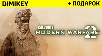 Call of Duty: Modern Warfare 2 [STEAM] ОПЛАТА КАРТОЙ