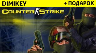Купить COUNTER STRIKE: 1.6 +подарок +бонус +скидка 15% [STEAM] Steam аккаунт с ПОЧТОЙ + БОНУСЫ от продавца Dimikeys