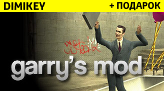 Garrys Mod + скидка + подарок + бонус [STEAM]