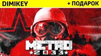 Metro 2033 + бонус + скидка 15% [STEAM] ОПЛАТА КАРТОЙ