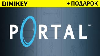 Portal + подарок  + скидка 15% [STEAM]