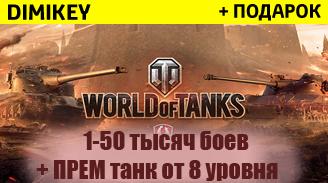 WOT [танк от 8 ур.][1-50к боев] без привязки + ПОЧТА